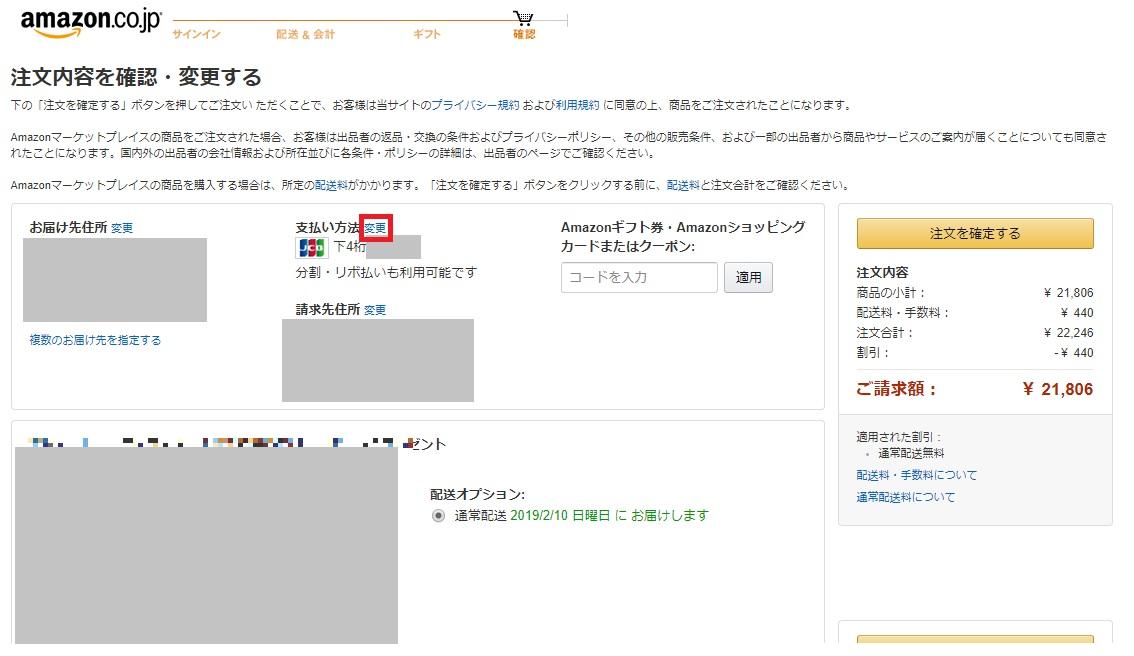 Amazonでドコモのdポイント支払い_1