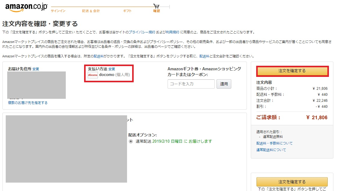Amazonでドコモのdポイント支払い_3