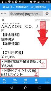 Amazonでドコモのdポイント支払い_6