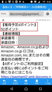 Amazonでドコモのdポイント支払い_7