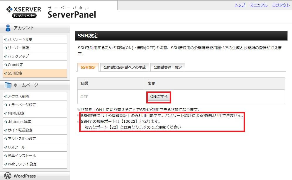 WordPress運用サーバー(エックスサーバー)へのセキュリティを考慮したファイルアップロード方法の画像_10