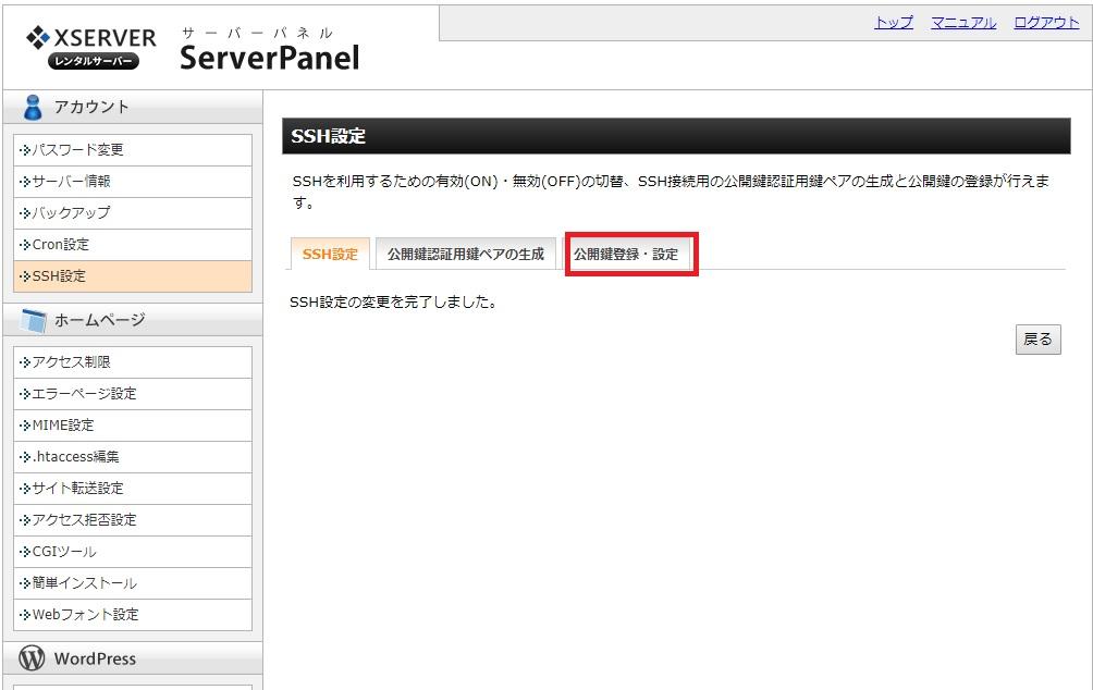 WordPress運用サーバー(エックスサーバー)へのセキュリティを考慮したファイルアップロード方法の画像_11