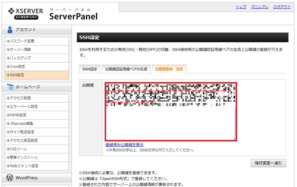 WordPress運用サーバー(エックスサーバー)へのセキュリティを考慮したファイルアップロード方法の画像_13