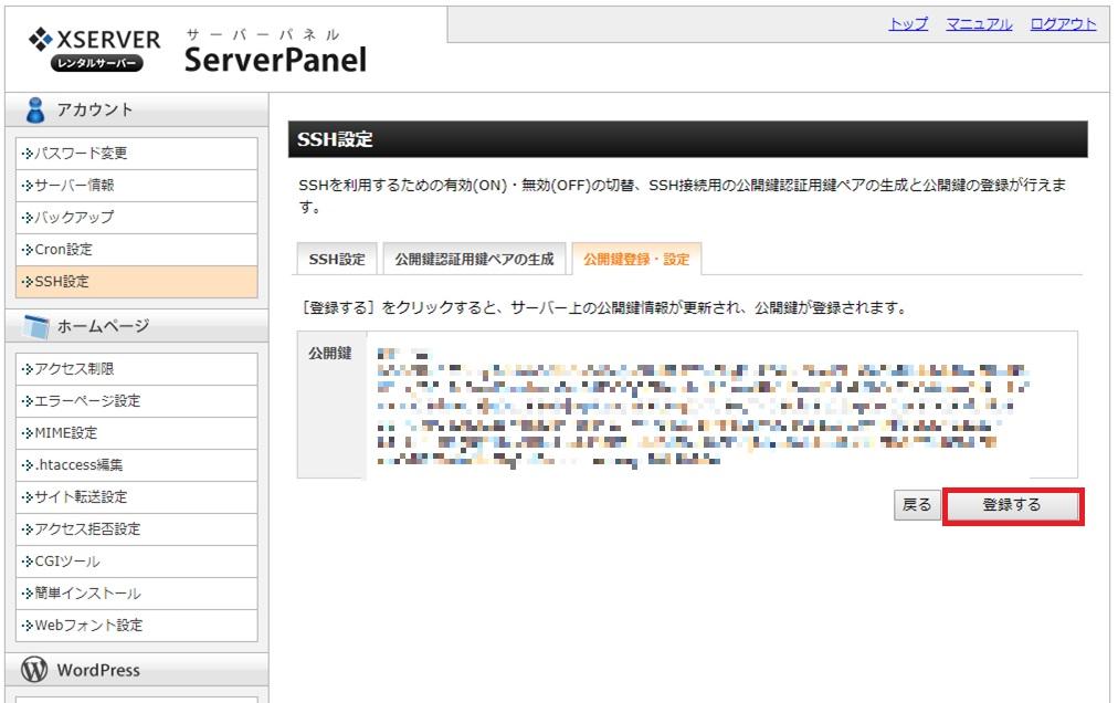WordPress運用サーバー(エックスサーバー)へのセキュリティを考慮したファイルアップロード方法の画像_14
