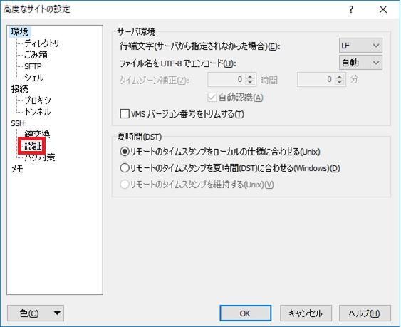 WordPress運用サーバー(エックスサーバー)へのセキュリティを考慮したファイルアップロード方法の画像_17