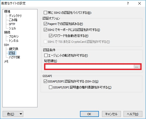 WordPress運用サーバー(エックスサーバー)へのセキュリティを考慮したファイルアップロード方法の画像_18