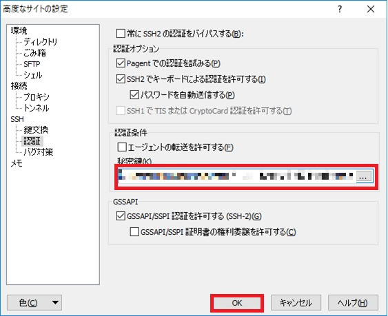 WordPress運用サーバー(エックスサーバー)へのセキュリティを考慮したファイルアップロード方法の画像_20