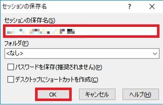 WordPress運用サーバー(エックスサーバー)へのセキュリティを考慮したファイルアップロード方法の画像_22