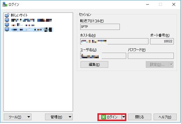 WordPress運用サーバー(エックスサーバー)へのセキュリティを考慮したファイルアップロード方法の画像_23