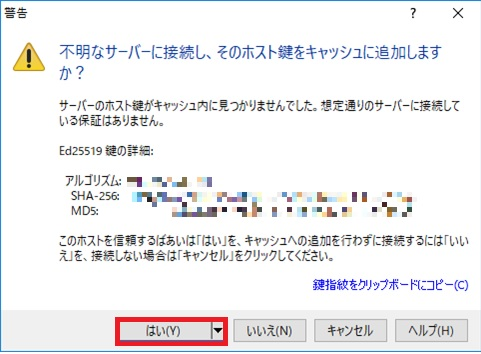 WordPress運用サーバー(エックスサーバー)へのセキュリティを考慮したファイルアップロード方法の画像_24