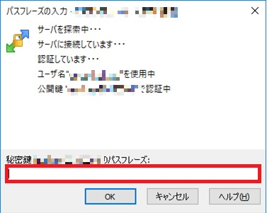 WordPress運用サーバー(エックスサーバー)へのセキュリティを考慮したファイルアップロード方法の画像_25