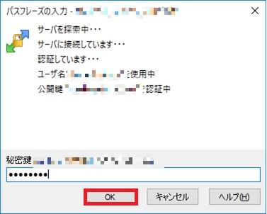 WordPress運用サーバー(エックスサーバー)へのセキュリティを考慮したファイルアップロード方法の画像_26