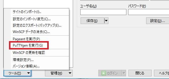 WordPress運用サーバー(エックスサーバー)へのセキュリティを考慮したファイルアップロード方法の画像_3