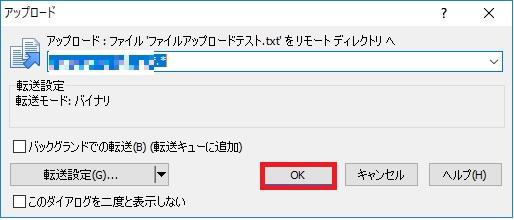 WordPress運用サーバー(エックスサーバー)へのセキュリティを考慮したファイルアップロード方法の画像_30