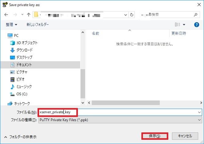 WordPress運用サーバー(エックスサーバー)へのセキュリティを考慮したファイルアップロード方法の画像_6