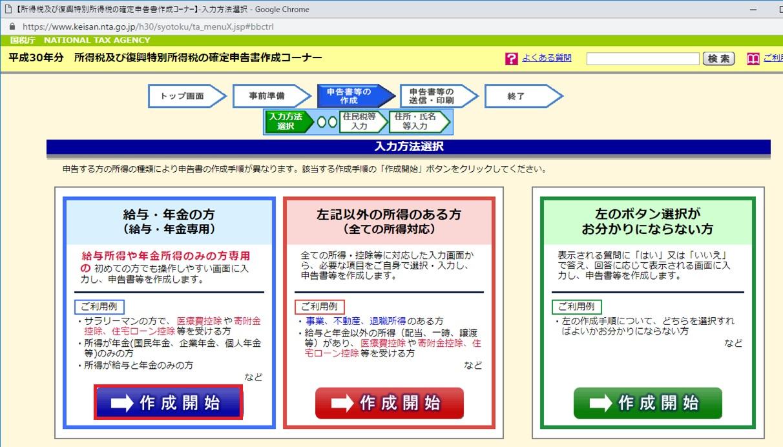 ID・パスワード方式で医療費控除をe-Taxで確定申告する方法_12