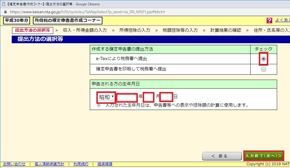 ID・パスワード方式で医療費控除をe-Taxで確定申告する方法_14