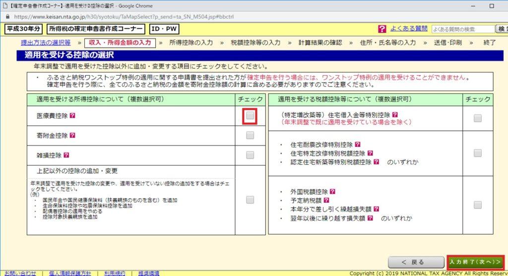 ID・パスワード方式で医療費控除をe-Taxで確定申告する方法_17