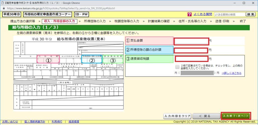 ID・パスワード方式で医療費控除をe-Taxで確定申告する方法_18