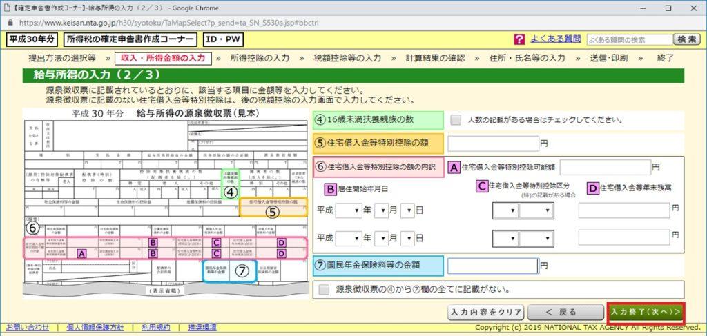 ID・パスワード方式で医療費控除をe-Taxで確定申告する方法_19