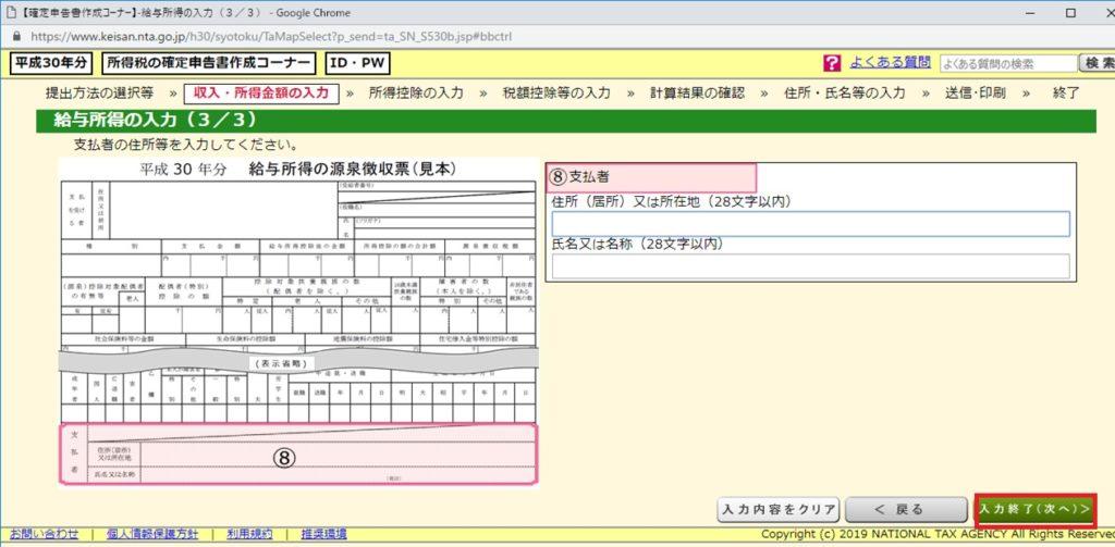 ID・パスワード方式で医療費控除をe-Taxで確定申告する方法_20