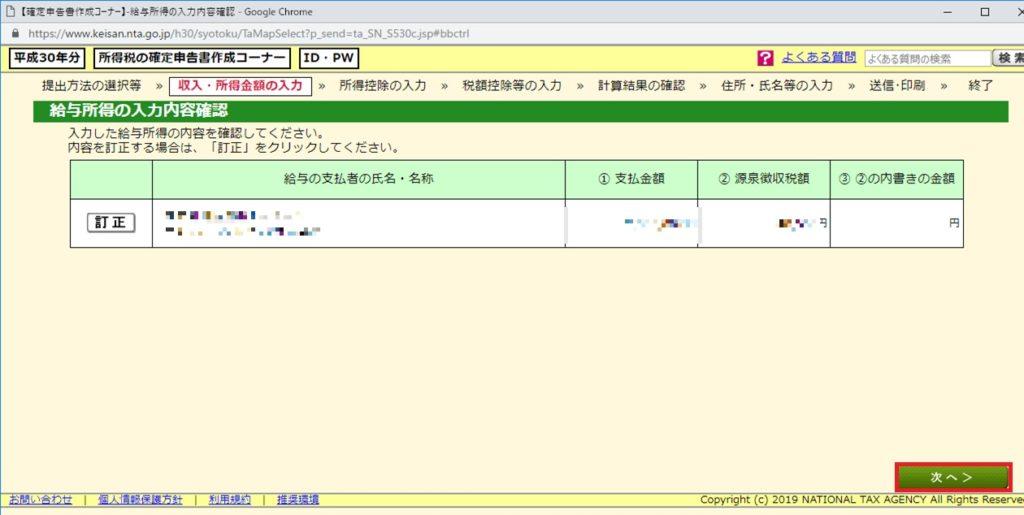 ID・パスワード方式で医療費控除をe-Taxで確定申告する方法_21