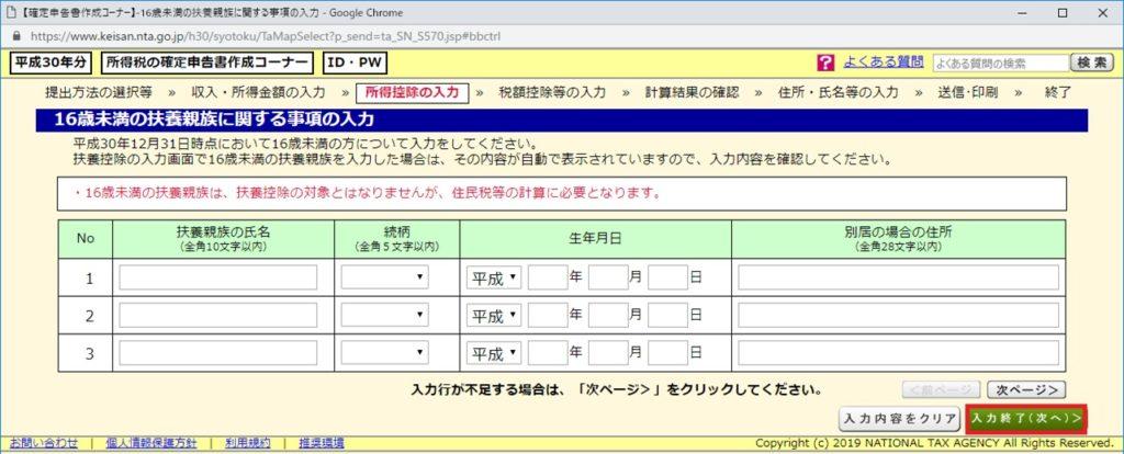 ID・パスワード方式で医療費控除をe-Taxで確定申告する方法_22