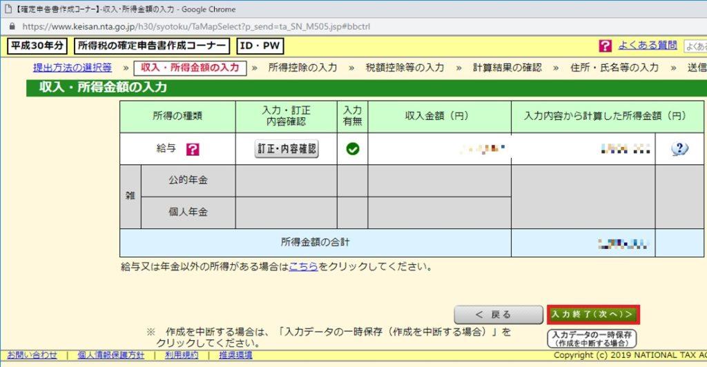 ID・パスワード方式で医療費控除をe-Taxで確定申告する方法_23