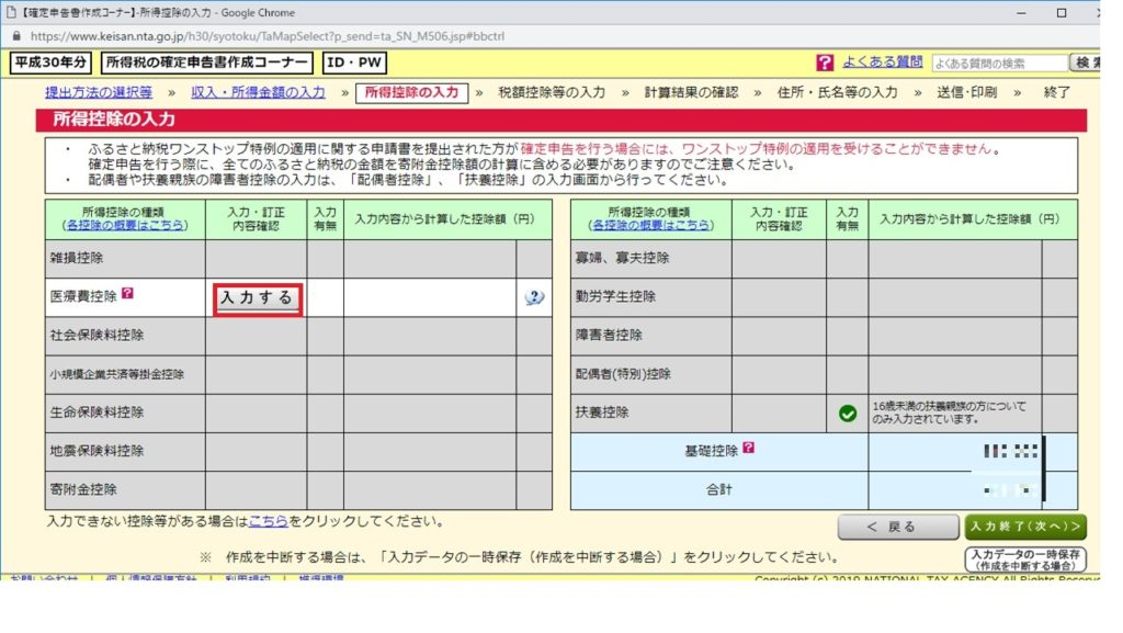 ID・パスワード方式で医療費控除をe-Taxで確定申告する方法_24