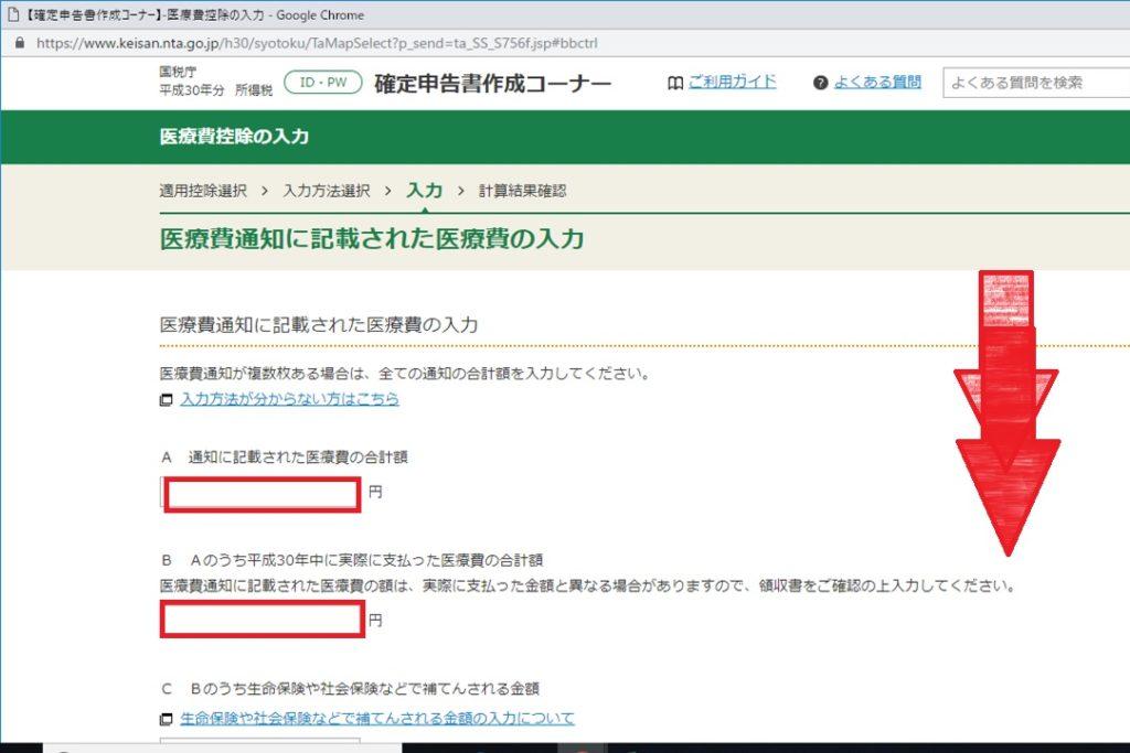 ID・パスワード方式で医療費控除をe-Taxで確定申告する方法_27