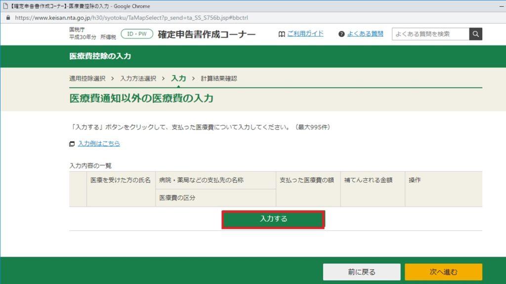 ID・パスワード方式で医療費控除をe-Taxで確定申告する方法_29