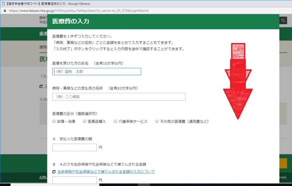 ID・パスワード方式で医療費控除をe-Taxで確定申告する方法_30