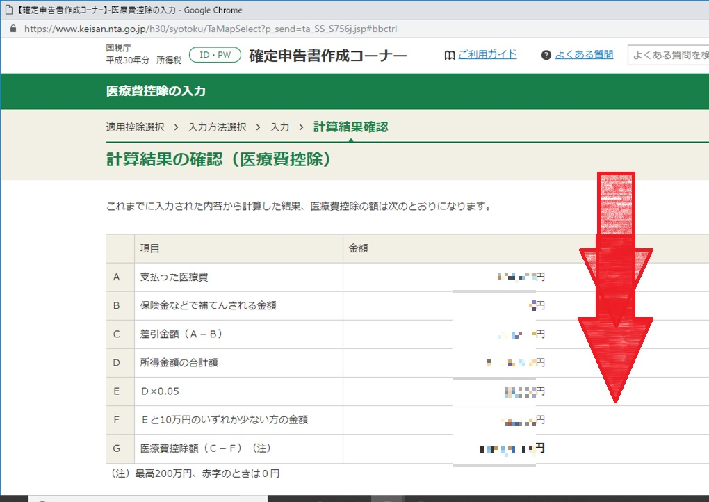 ID・パスワード方式で医療費控除をe-Taxで確定申告する方法_32