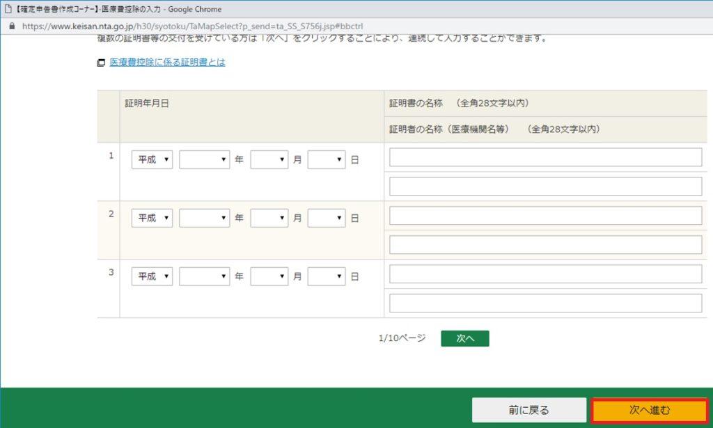 ID・パスワード方式で医療費控除をe-Taxで確定申告する方法_33