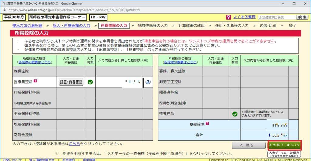 ID・パスワード方式で医療費控除をe-Taxで確定申告する方法_34