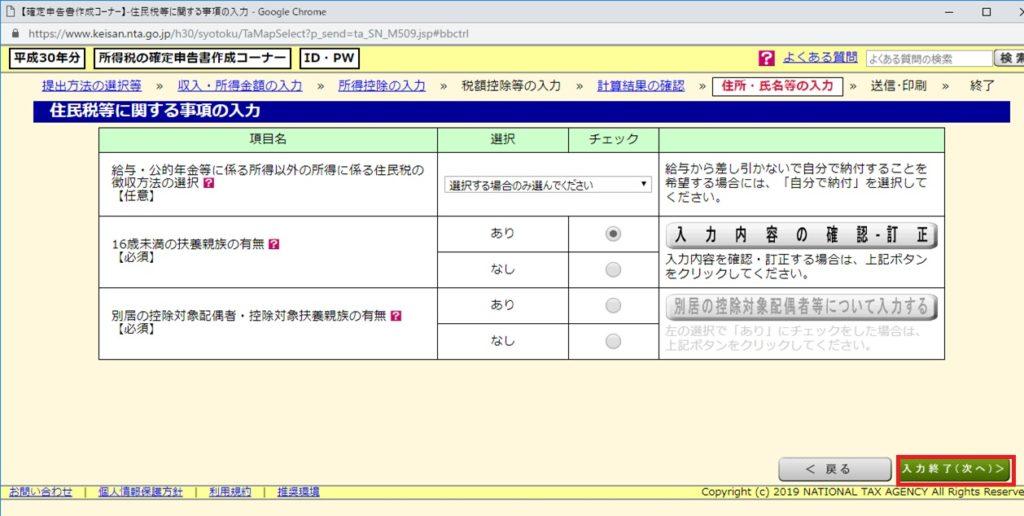 ID・パスワード方式で医療費控除をe-Taxで確定申告する方法_36