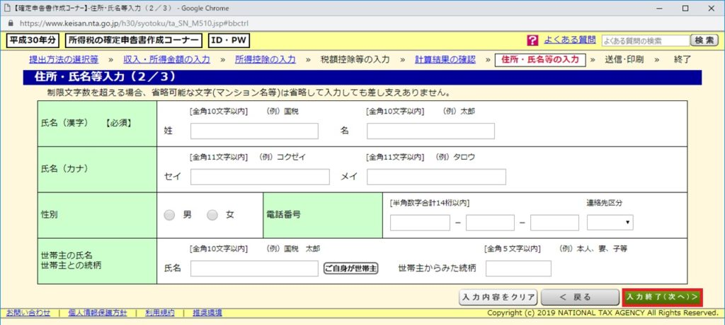 ID・パスワード方式で医療費控除をe-Taxで確定申告する方法_38