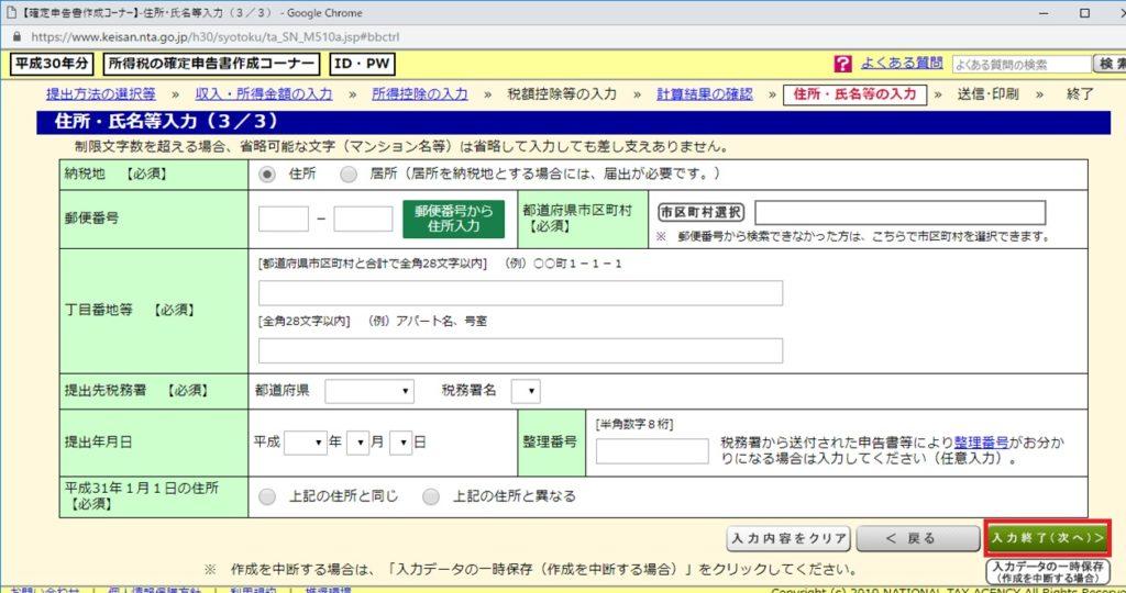 ID・パスワード方式で医療費控除をe-Taxで確定申告する方法_39