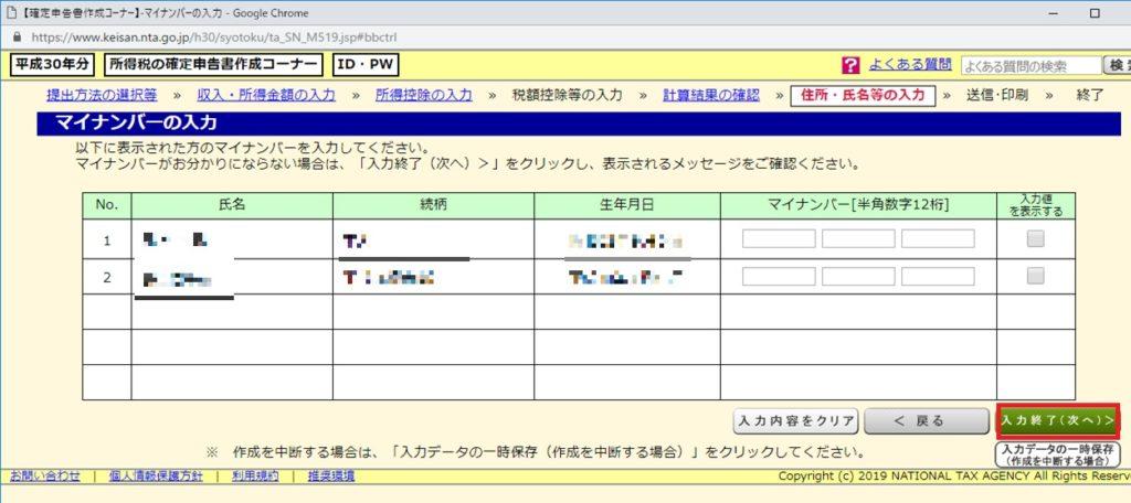 ID・パスワード方式で医療費控除をe-Taxで確定申告する方法_40