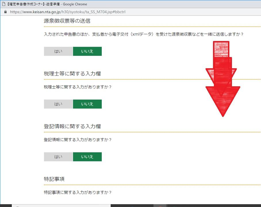 ID・パスワード方式で医療費控除をe-Taxで確定申告する方法_43