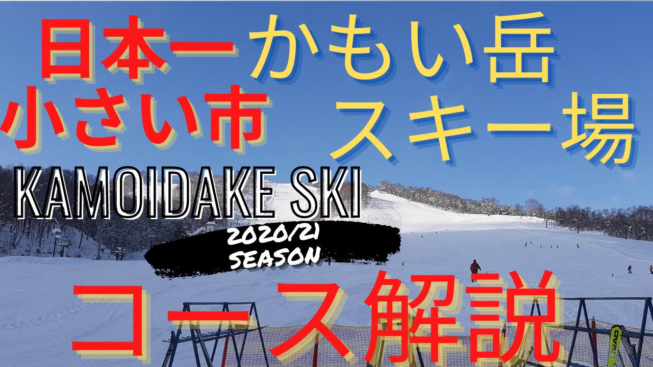 かもい岳国際スキー場