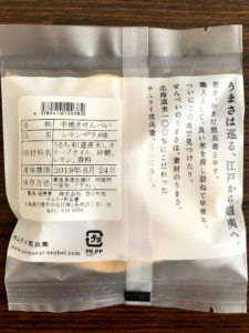 サムライ煎兵衛レモンザラメ味個包装の裏面