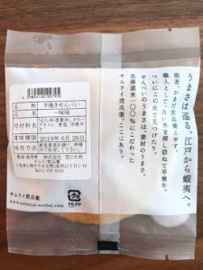 サムライ煎兵衛一味味個包装の裏面