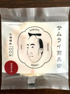 サムライ煎兵衛焼塩味個包装の表面