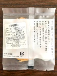 サムライ煎兵衛ごま醬油味個包装の裏面