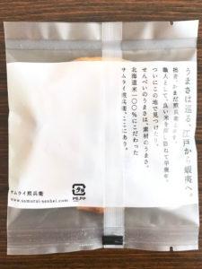 サムライ煎兵衛醬油味個包装の裏面