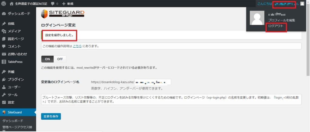 WordPressへの不正ログインセキュリティー対策の設定方法とは?_10