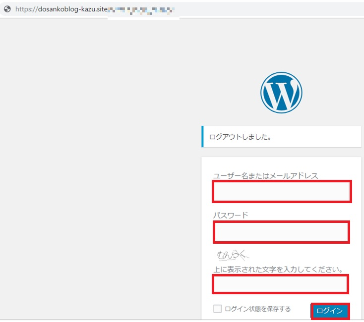 WordPressへの不正ログインセキュリティー対策の設定方法とは?_11