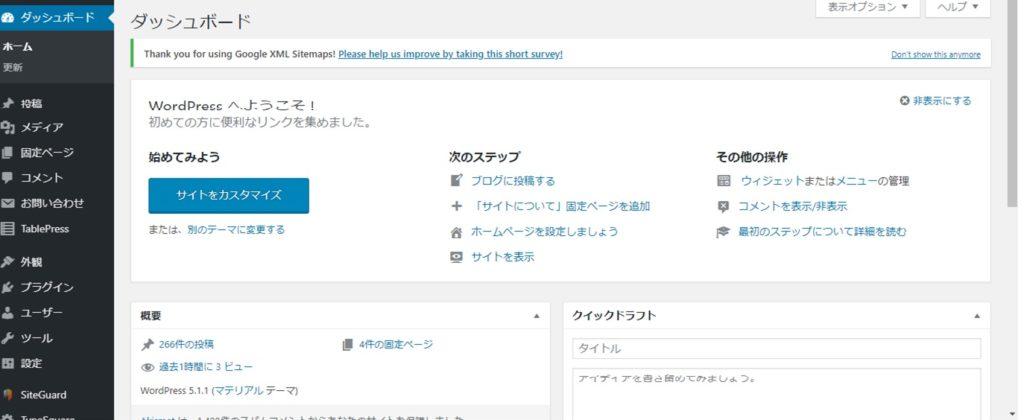 WordPressへの不正ログインセキュリティー対策の設定方法とは?_12