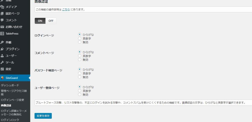 WordPressへの不正ログインセキュリティー対策の設定方法とは?_14